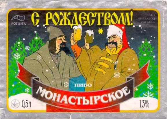 «Монастырское» пиво