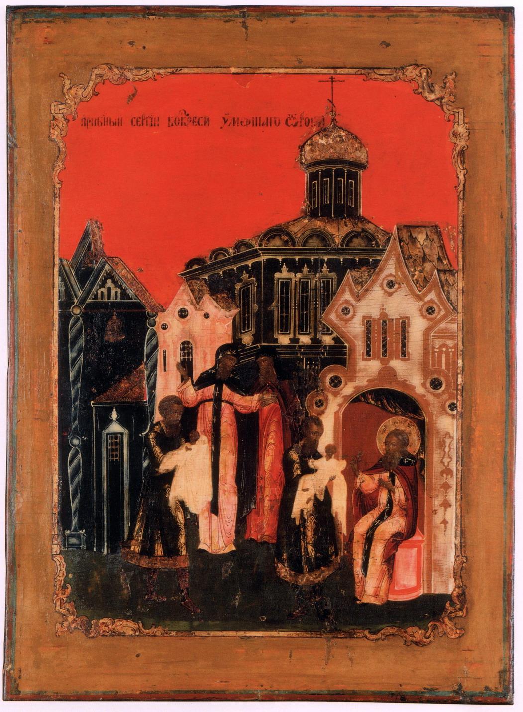 Чудо преп. Сергия о воскрешении умершего отрока. Икона написана в конце XVIII века в Поволжье