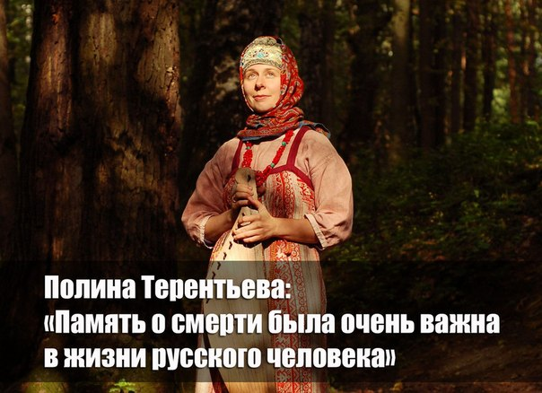 Полина Терентьева