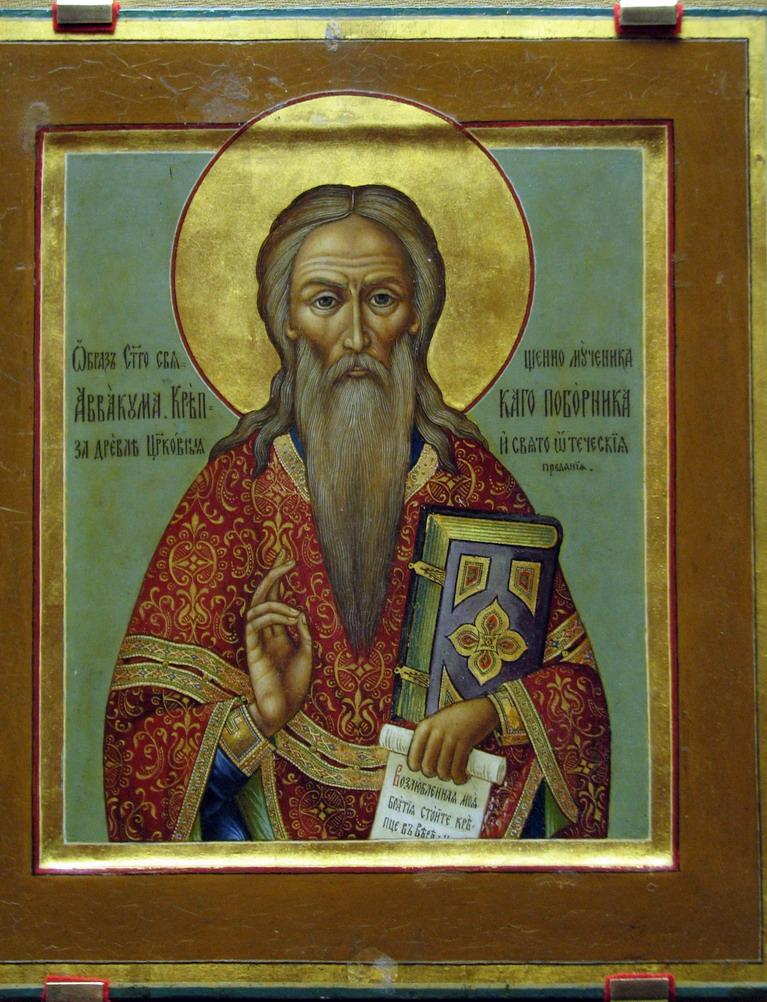 Образ святого священномученика Аввакума, крепкого поборника за древлецерковные и святоотеческие предания