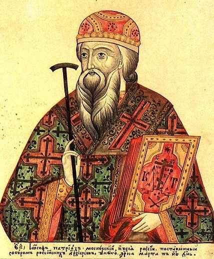Пятый патриарх Московский и всея Руси Иосиф