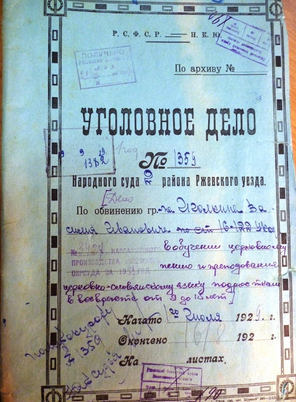 Уголовное дело, заведенное на ржевского писателя Василия Иголкина за «обучение церковному пению и преподавание церковно-славянского языка подросткам в возрасте от 9 до 15 лет»