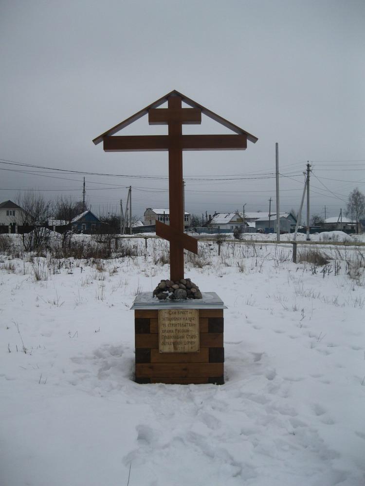Крест, установленный на месте строительства старообрядческого храма