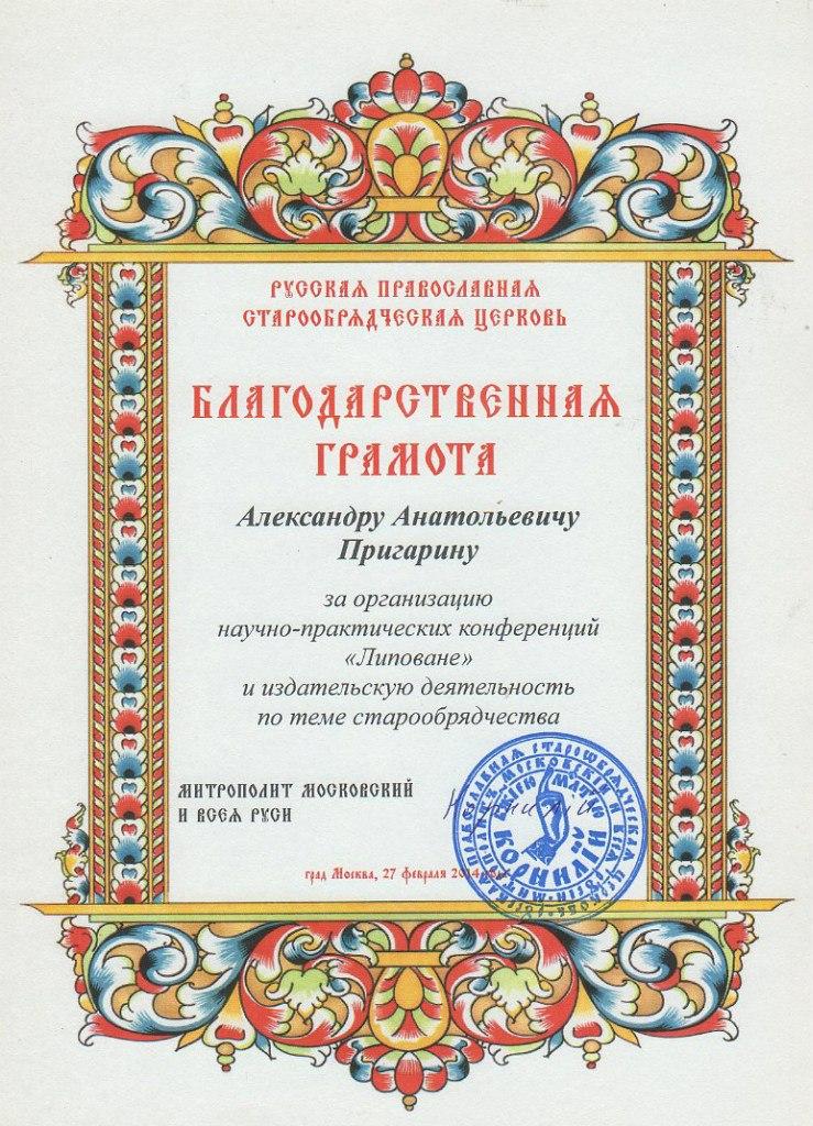 Александр Пригарин