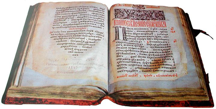 Первопечатный Апостол Ивана Федорова 1564 г.
