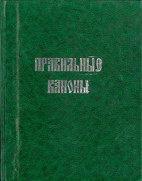 Репринт уральской книги, изданный в 2010 году в типографии «Печатник»