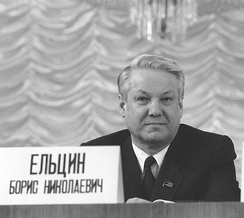 Ельцин Б. Н.