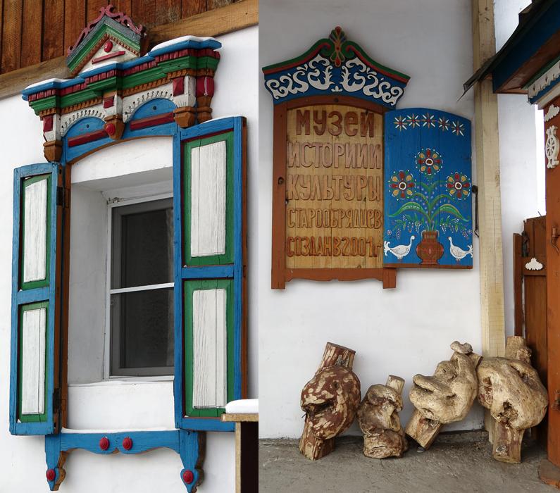 Музей истории культуры старообрядцев