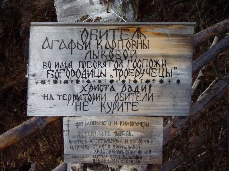 В обители Агафьи Лыковой