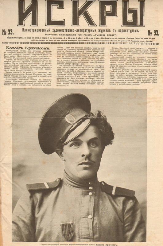 Герой Первой Мировой войны Козьма Крючков