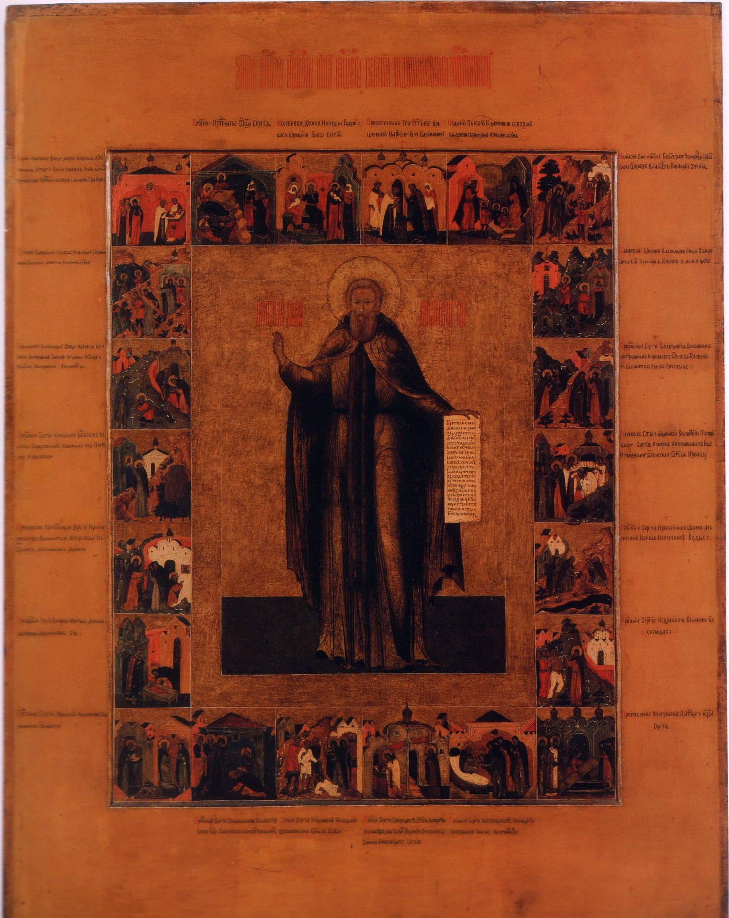 Преподобный Сергий Радонежский с житием в 22 клеймах. Первая половина или середина XVII века