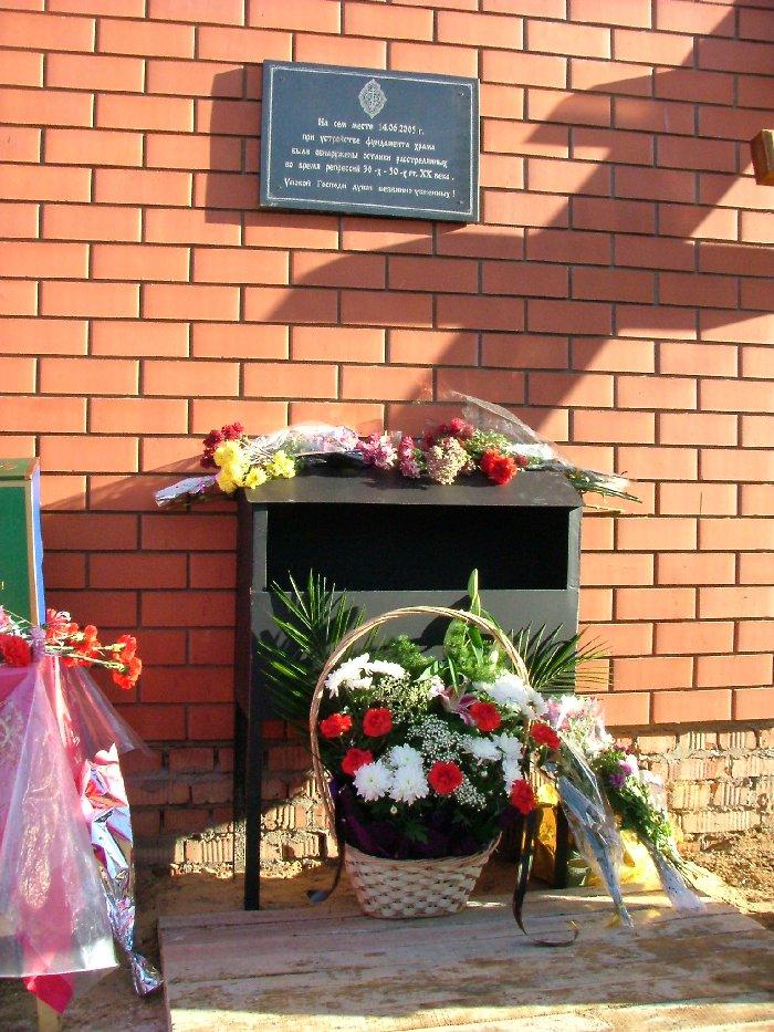 Мемориальная доска на Волынском кладбище в память о расстрелянных и погребенных в 30-50-е годы XX века