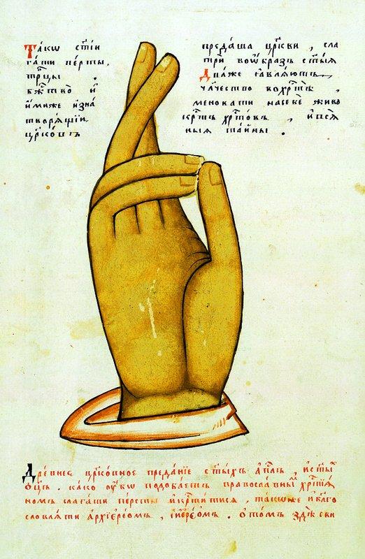 Основные отличия старообрядческой литургии от новообрядческой