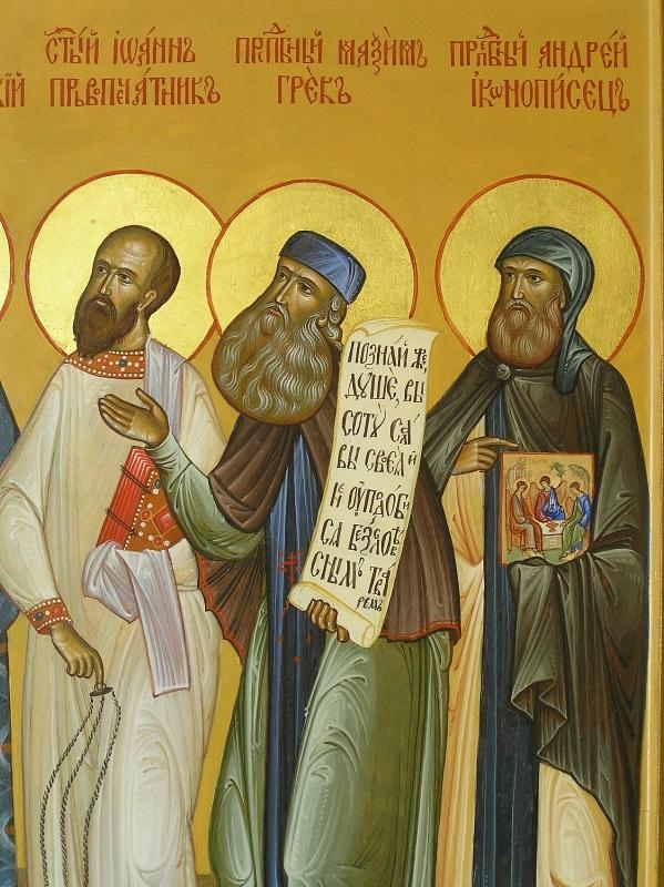 Праведный Иоанн Фёдоров, преподобный Максим Грек, преподобный Андрей Рублев
