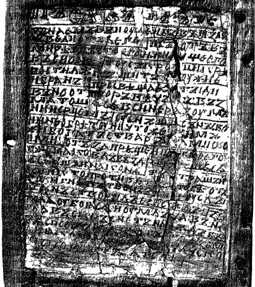 1 лист Новгородской Псалтыри — древнейшей книги Руси
