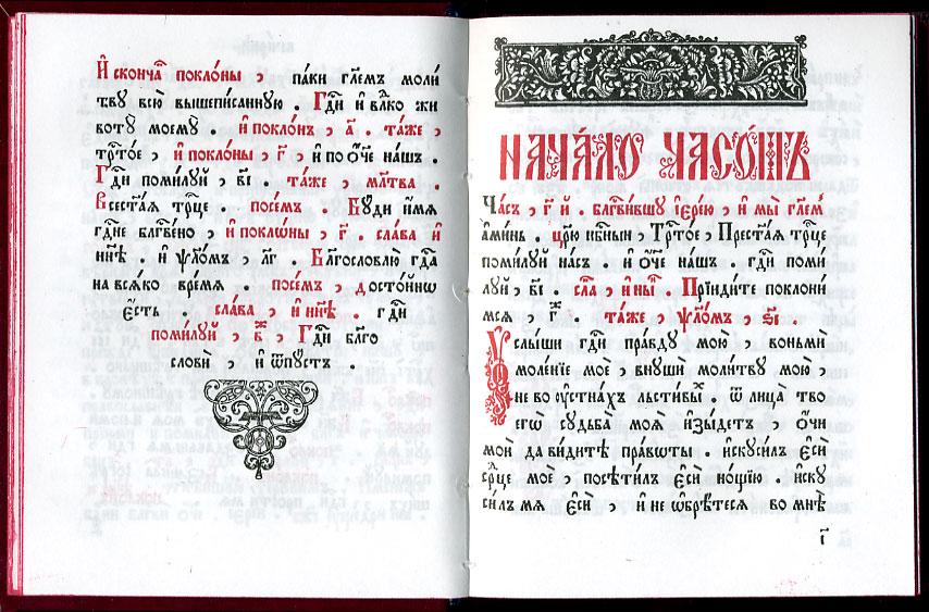 Книга часослов старое издание скачать