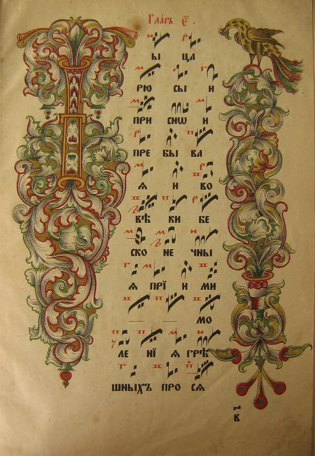 Стихера Новому лету из старообрядческой певческой книги Трезвоны