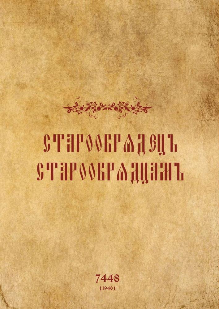 В сохранившемся оригинале дата создания (издания) произведения обозначена 1940 годом - 7448 от Рожества Христова, так и от сотворения мира
