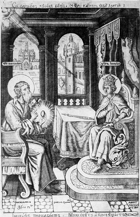 Варлаам беседует с Иоасафом