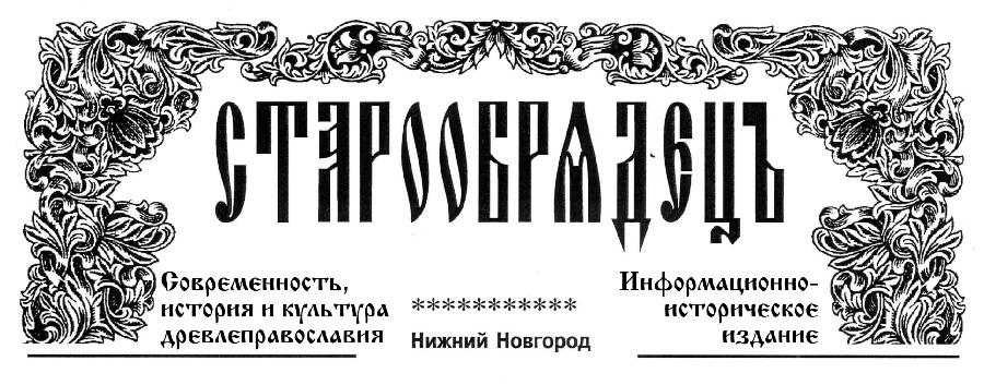 Новый информационный партнер «Русской Веры»