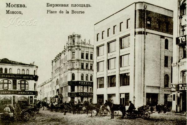 Здание Банкирского дома Рябушинских на Биржевой площади в Москве