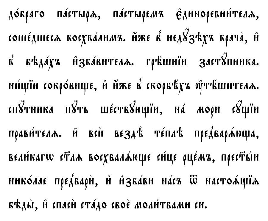 Никола Чудотворец