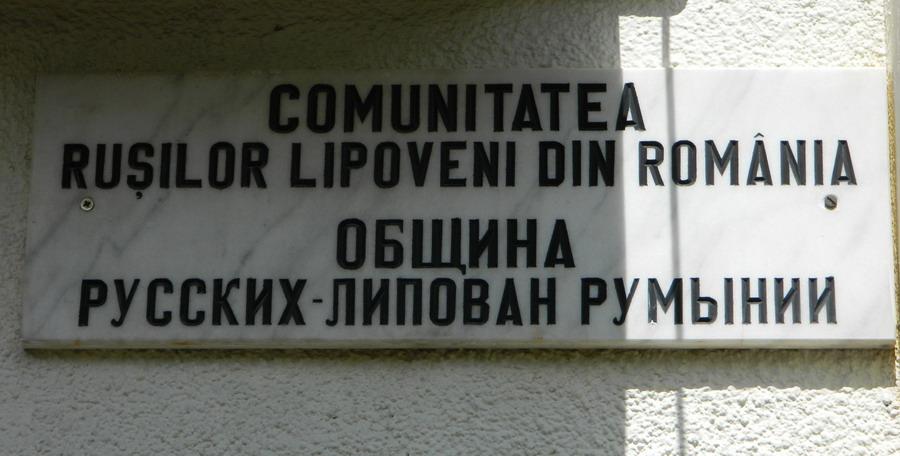 Табличка на здании ОРЛР в Бухаресте