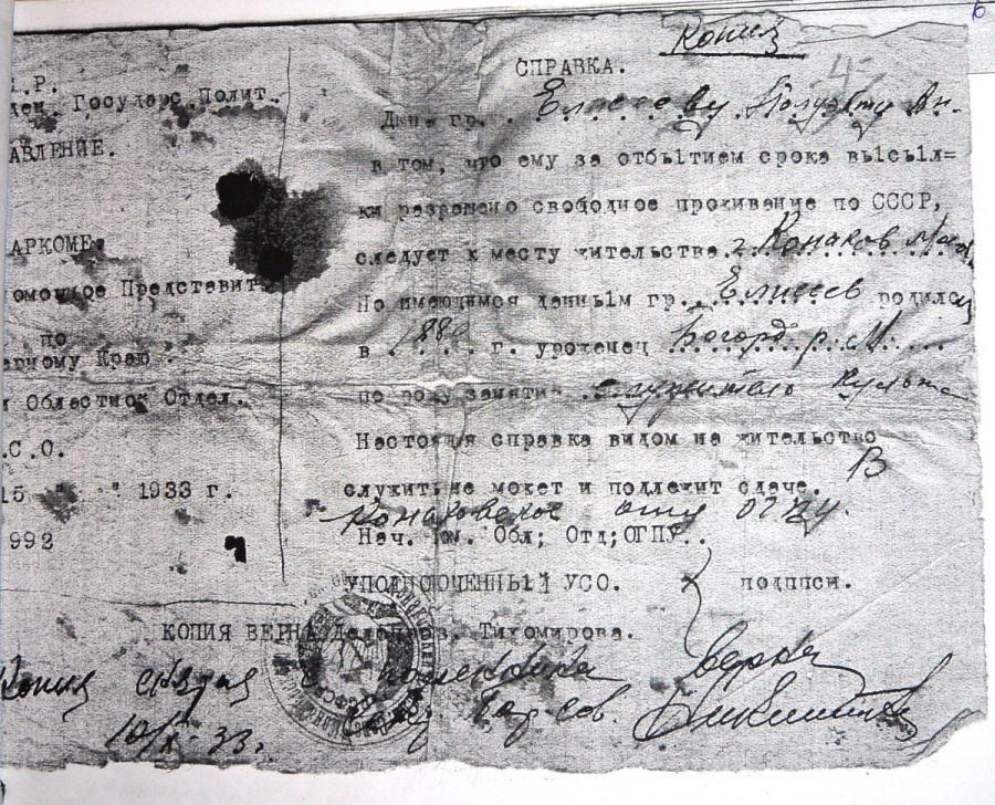 Справка об отбывании срока наказания. 1933 год