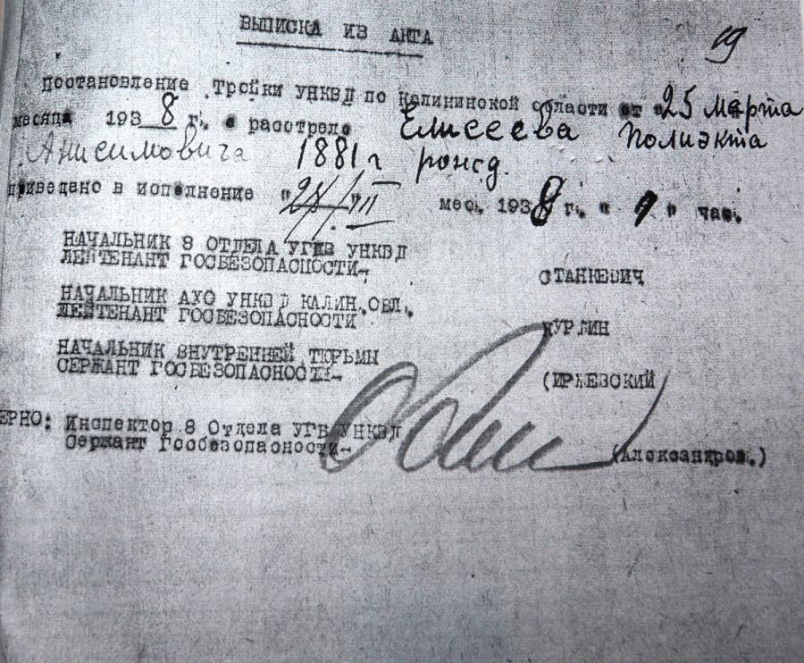 Справка о расстреле Полиекта Анисимовича Елисеева