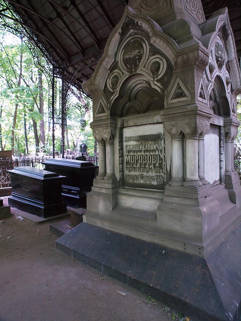 Памятник над могилами Тимофея Саввича и Марии Фёдоровны Морозовых (Рогожское кладбище, Москва)