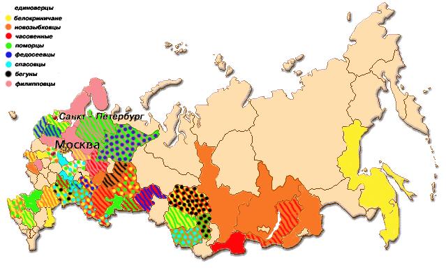 Карта старообрядческих согласий России