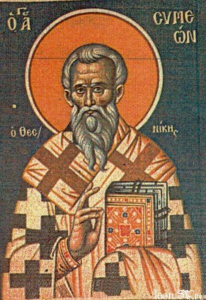 Св. Симеон Солунский