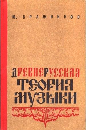 Древнерусская теория музыки» (1972 г.) — фундаментальный труд о знаменном пении, церковной музыке Древней Руси
