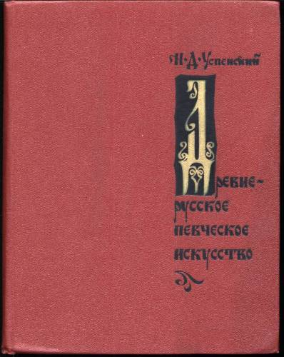Книга Н. Д. Успенского «Древнерусское певческое искусство» (1971 г., второе издание) была в свое время единственным источником знаний о музыке Древней Руси