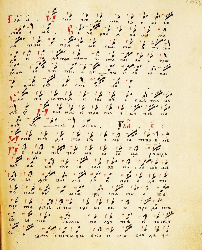 До второй половины XIX века для изложения напева самогласных стихер использовались преимущественно стопицы. Обиход. Рукопись XVIII-XIX вв. Урал(?)