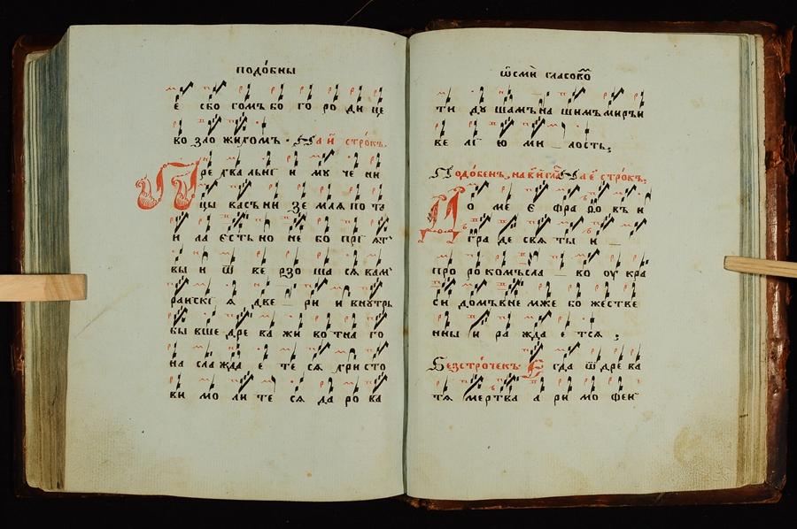 В рукописном обиходе XVIII века зафиксирован напев «подобнов», несколько отличающийся от современной мелодии. Пример из книги собрания Троице-Сергиевой лавры, ф. 556, № 123