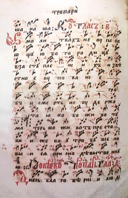 Кондак Успению. Обедница, рукопись начала XIX века