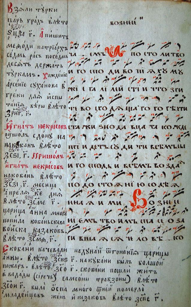 Летопись трех поколений  казаков-некрасовцев на полях певческой книги «Праздники». Некрасовцы утратили крюковую грамотность, но сохранили весь годовой круг пения, передавая его из уст в уста