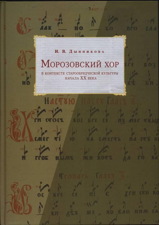 И. В. Дынникова, ученица Н. Г. Денисова, написала книгу о Морозовском хоре. Издательство «Индрик», Москва, 2009 год