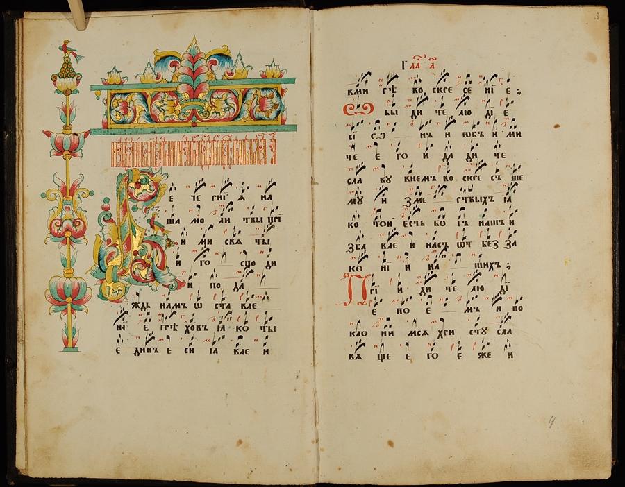 Гуслицкая рукопись  «Октай» из собрания Московской духовной академии, ф. 556, № 123