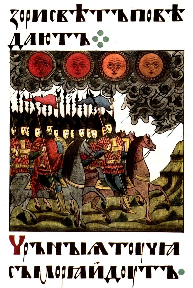 Миниатюра и фрагмент текста «Слова о полку Игореве». 1912 г.