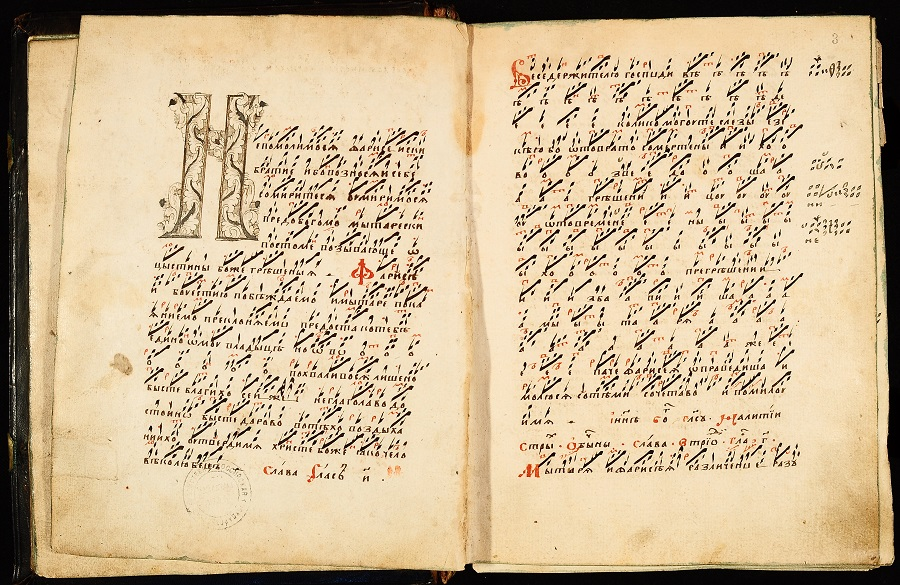 Триодь середины XVII в. РГБ. Ф. 379. № 59