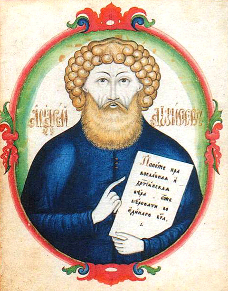 Миниатюра  «Андрей Денисов». Житие Андрея Денисова. 1810-е гг.