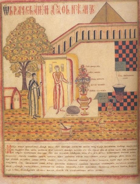 Лубок Аптека духовная. Выг, конец XVIII — начало XIX в.