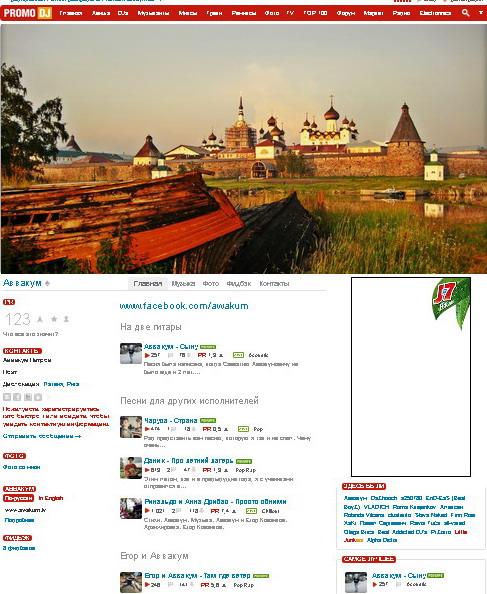 Страница Аввакума Петрова на сайте PROMO DJ. На заглавном фото — Соловецкий монастырь