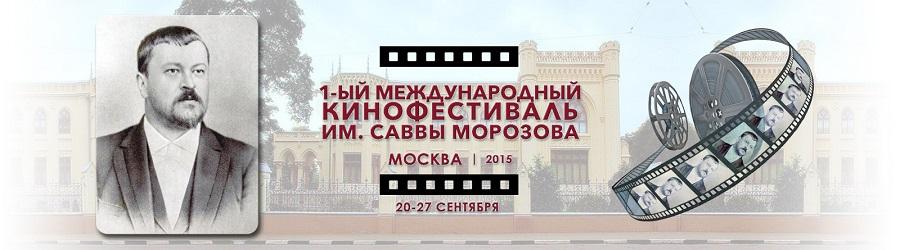 Афиша первого Международного кинофестиваля имени Саввы Морозова