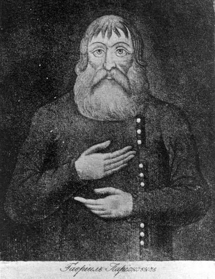 Гавриил Илларионович Скачков (1745–1821)