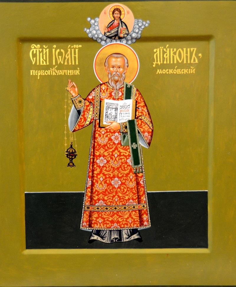 Праведный Иоанн Фёдоров. Старообрядческая современная икона