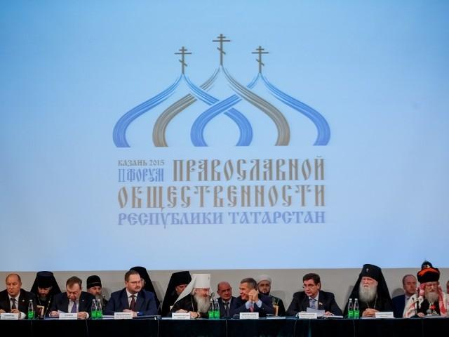 II Форум православной общественности Республики Татарстан