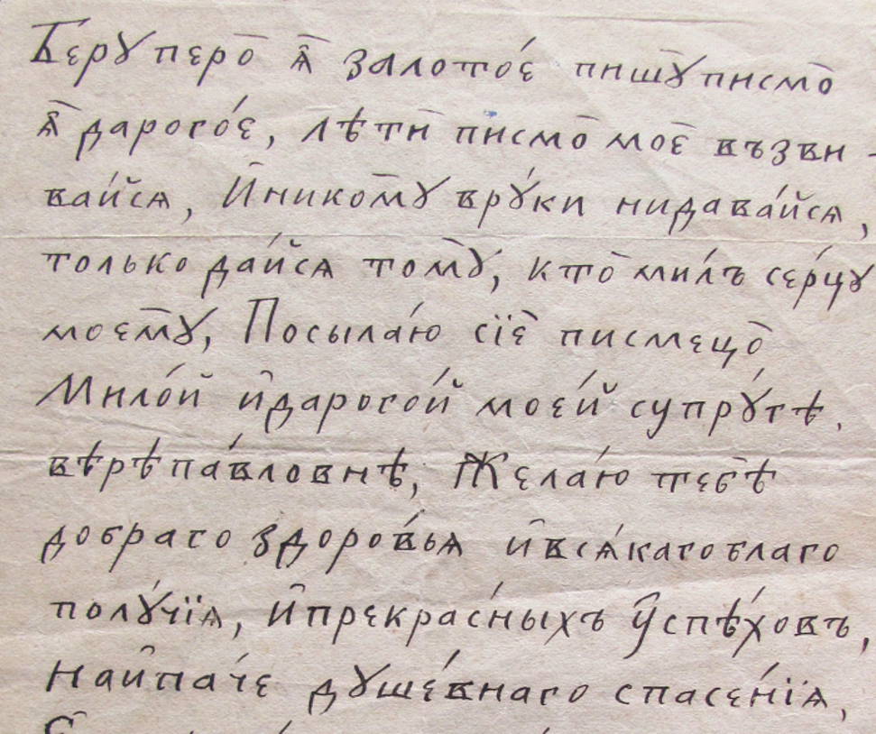 Письмо к Вере Павловне Блиновой (фрагмент). 1900 г.